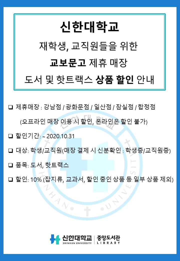 신한대학교 재학생, 교직원들을 위한 교보문고 도서 상품할인 안내.jpg