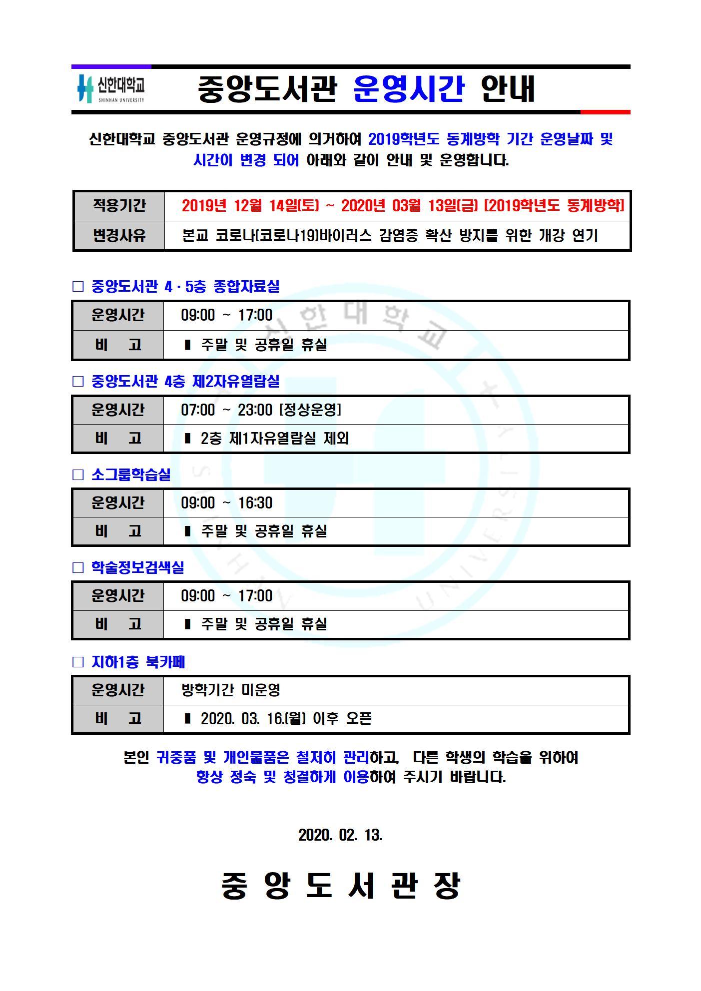 2019학년도 동계방학 중 중앙도서관 이용시간 변경안내(수정)001.jpg